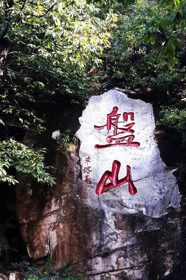 天津)盘山开山节庙会一日游