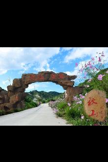 周日(30号)秋山原生态风景区一日游活动召集