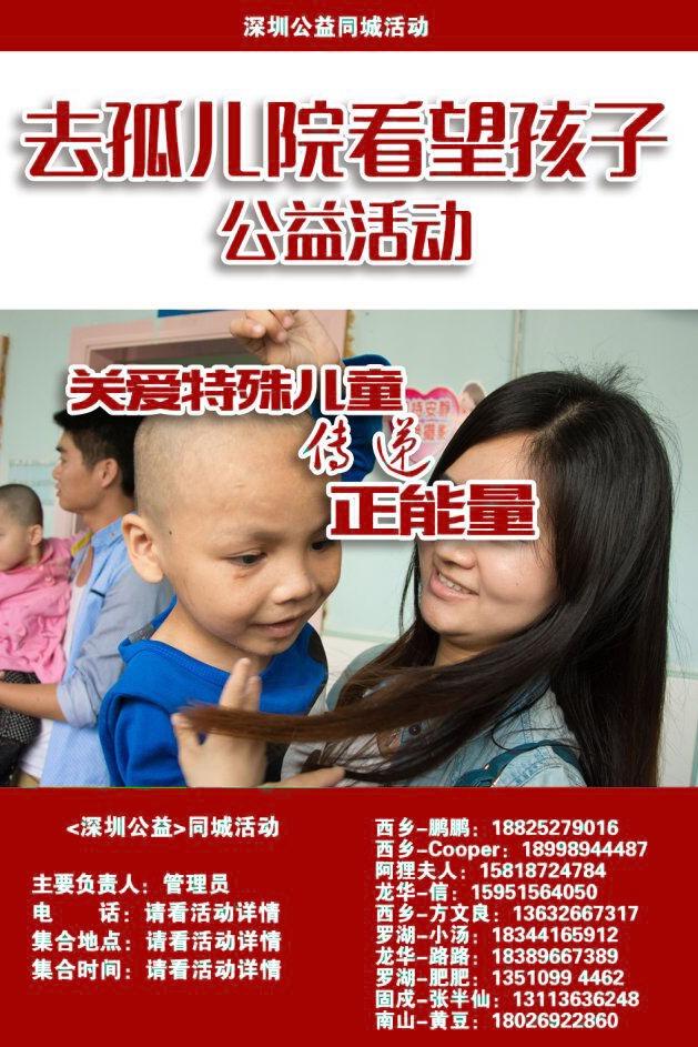 11月13日去孤儿院看望孩子