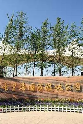 清明节云游天下七里海湿地公园门票免费啦