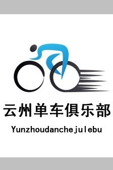 云州单车俱乐部,祁县山地车比赛