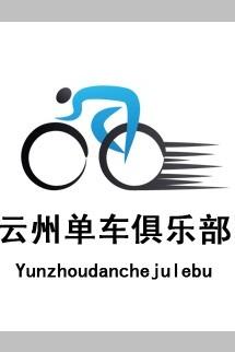 云州单车俱乐部骑行晋华宫公园活动召集令