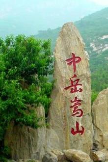8月15-16日嵩县莲花山帐篷节激情篝火晚会邀请帖