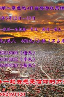 《飞狐户外》2015第一季色达4日震撼朝圣之旅