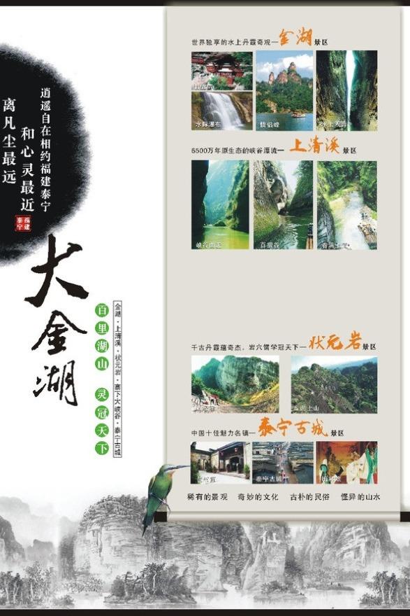 国庆泰宁古城两天一夜体验自然风光