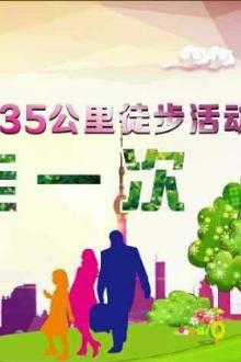 4月24日,第一届惠阳35公里徒步活动:一起走一次