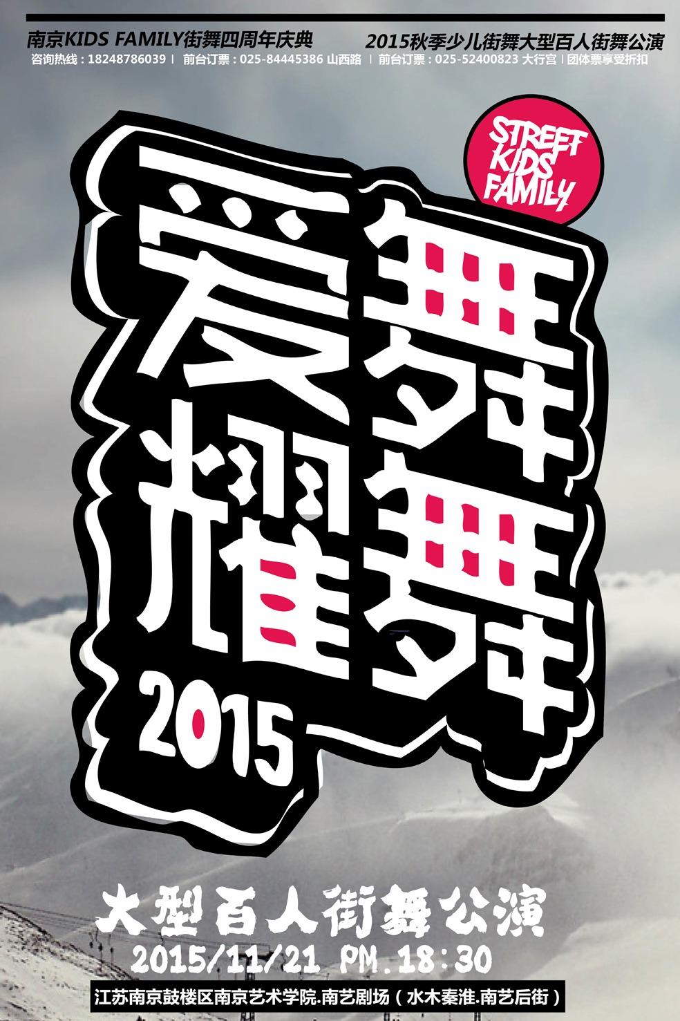 2015秋季少儿家族大型百人街舞公演庆典