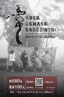 马帮乐队首张同名专辑发布音乐会(南宁站)
