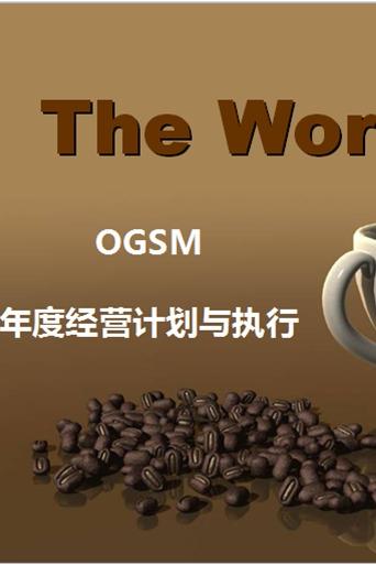 The world cafe- OGSM年度经营计划与执行