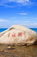 2015年9月3日—-9月4日青海湖、黑马河、茶卡盐湖两日游