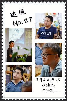 """""""达观""""电影分享会 第27期"""
