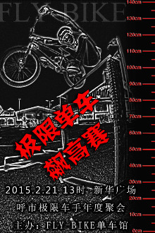 FLY-BIKE单车馆2015春节极限大趴!