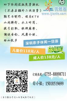 深圳龙华新区观澜九龙山生态农家乐一日游