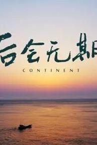 5.13-5.15 东极岛狂想,感受浓浓文艺气息!