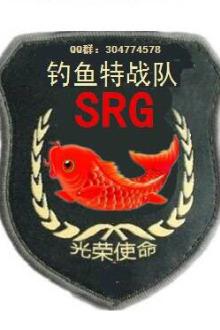 深圳SRG钓鱼特战队第二届同城约钓