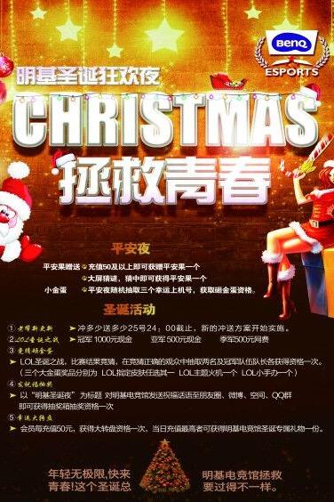 驻马店明基电竞馆 LOL圣诞之战