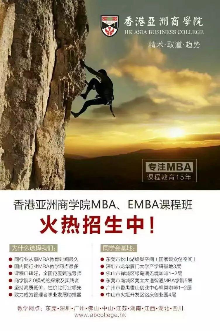 亚商MBA公开课《市场营销管理》