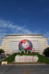 北京语言大学世宗学堂2016年秋季班