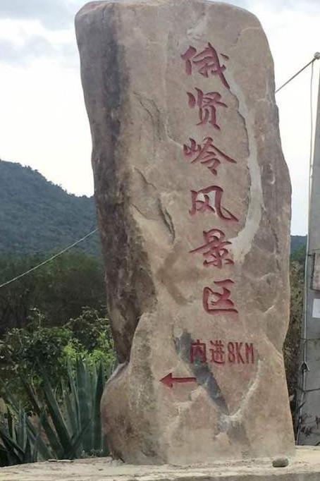 3月26日大广坝、俄贤岭娘洞、小桂林活动结伴帖