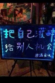 广州(雅力士)酒吧