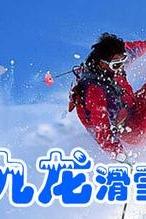 九龙滑雪一日游