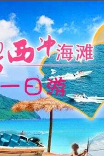 每周日西冲海滩+CS野战+海边烧烤+快艇冲浪游