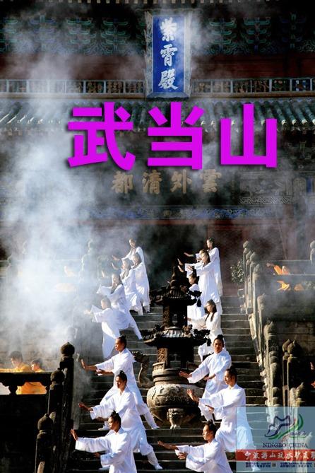 9.30-10.7 问道武当山,秘境恩施精华游