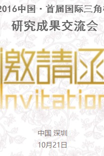 2016中国首届国际三角梅研讨会
