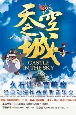 天空之城-久石让·宫崎骏经典动漫作品视听音乐会