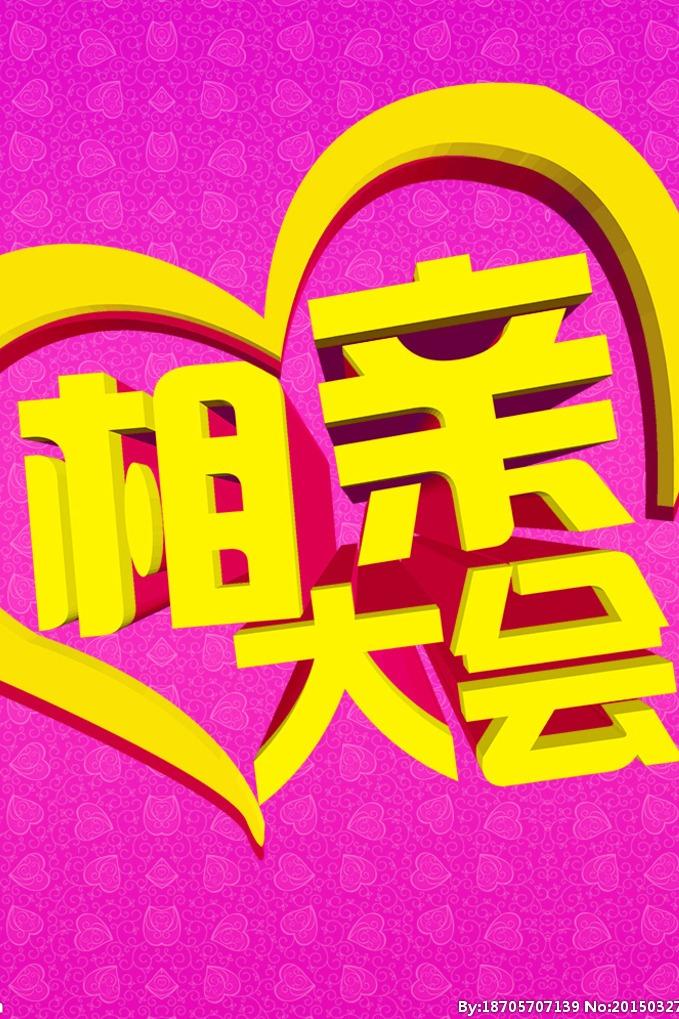 在大庆,为女生准备的相亲活动