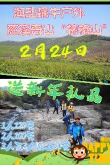 """【蜗牛户外】2.24年初六——慈溪奇山""""栲栳山"""""""