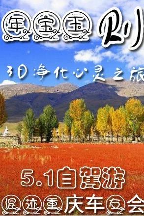 净化心灵之旅-年宝玉则(5.1自驾/每车补贴200油费)