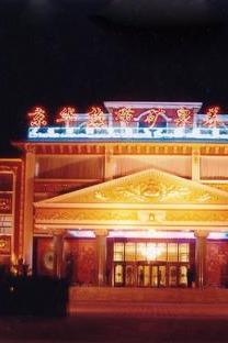 元月9日 新乡京华园泡温泉,A费每人40
