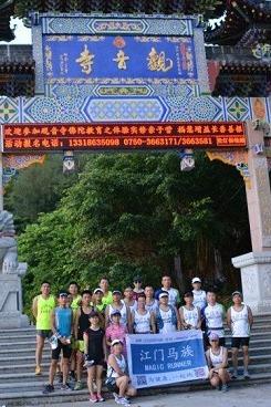7月19日叱石风景区-兰石公园轻松跑(马族训练)