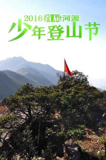 2016首届河源少年登山节活动预告