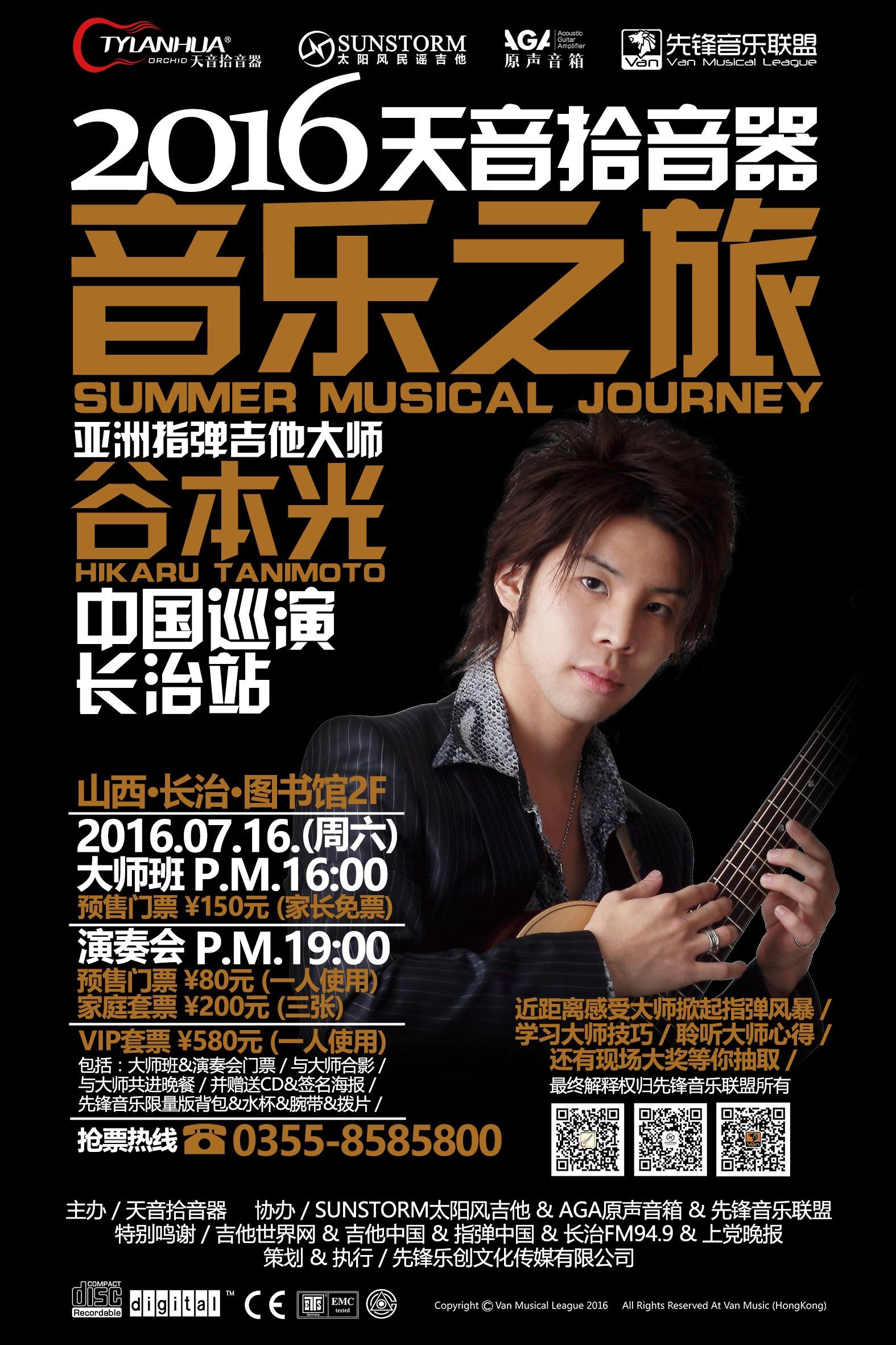 亚洲指弹吉他大师谷本光中国巡演长治站