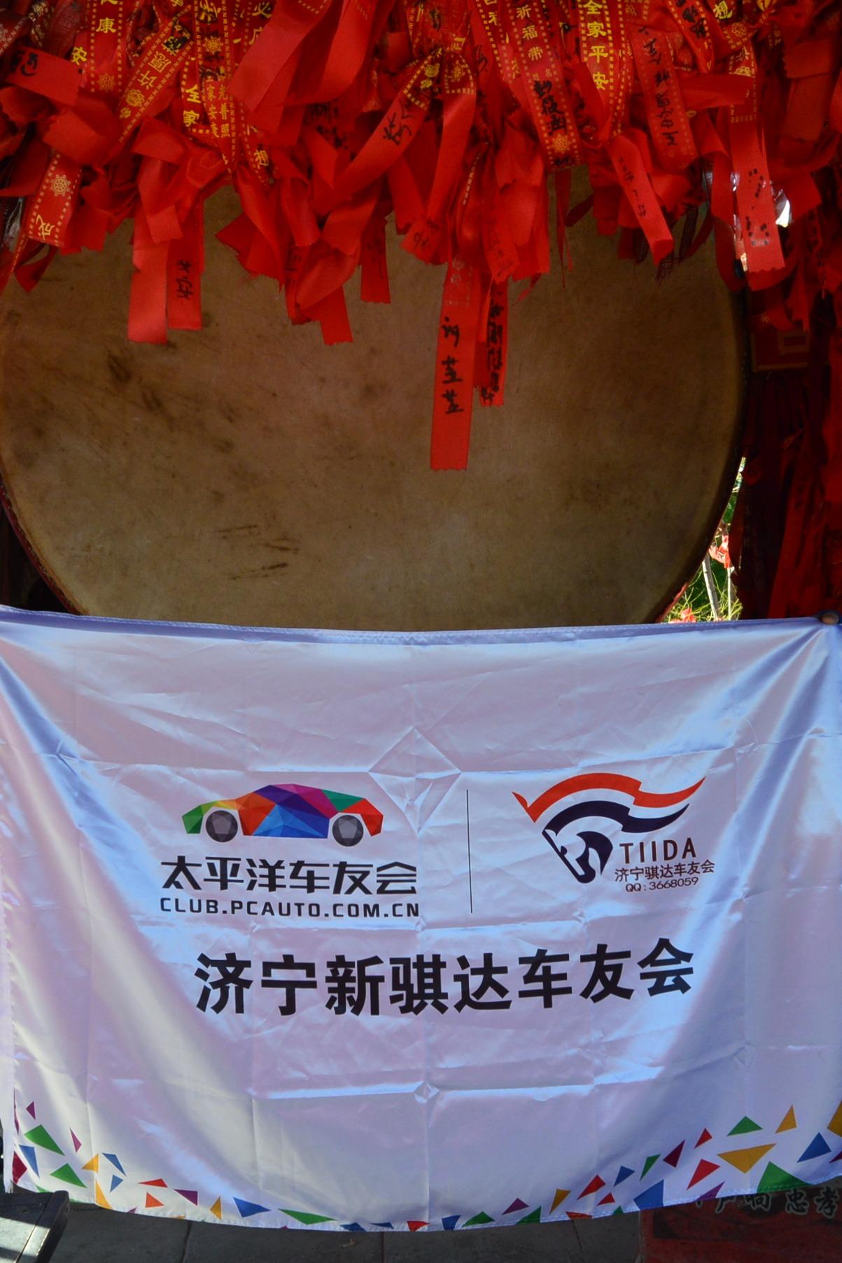 济宁骐达车友会2015年年会