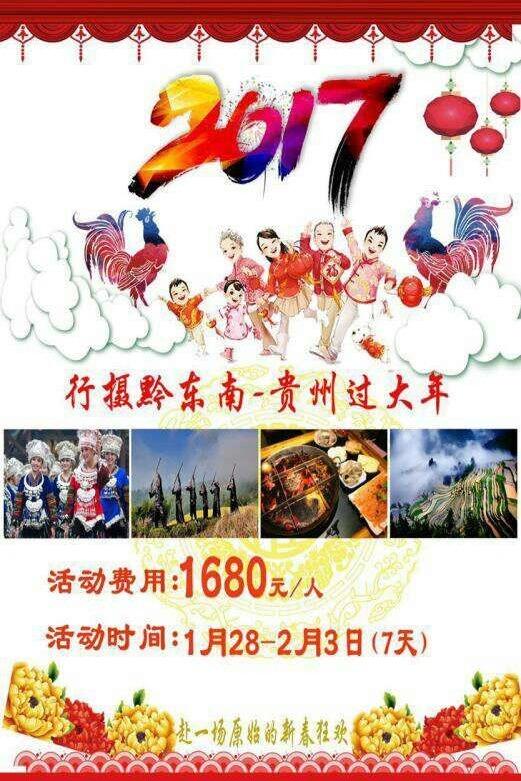 【2017年春节】行摄黔东南-贵州过大年