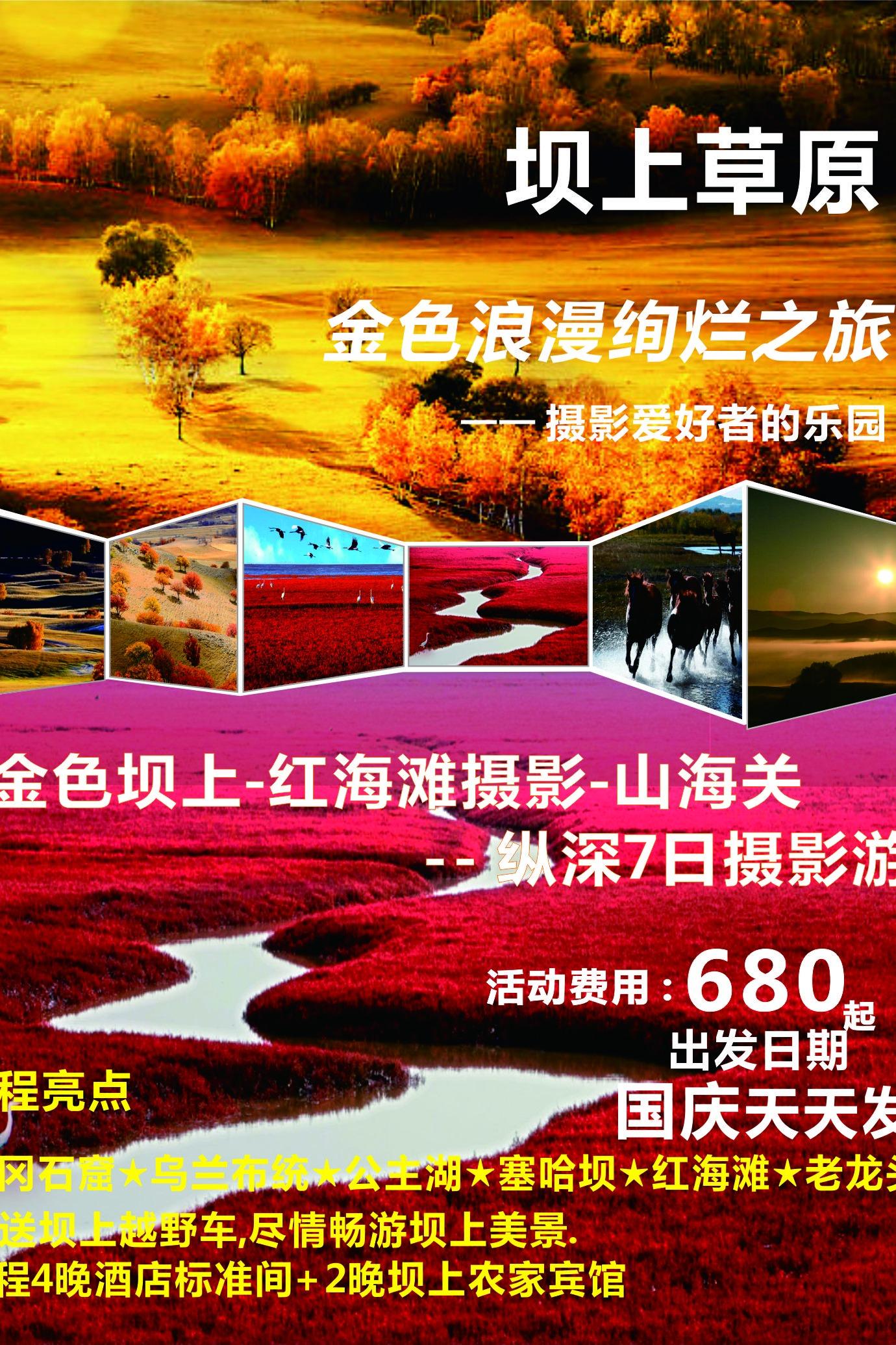 10.4号坝上草原-红海滩摄影-山海关七天摄影游