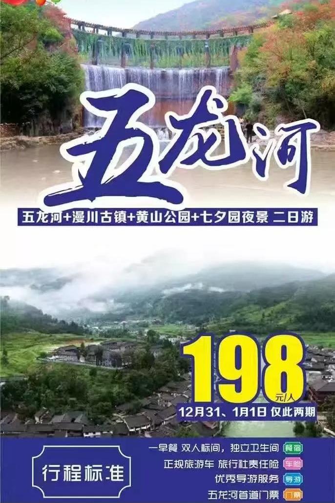 12月31号五龙河、漫川古镇、七夕夜景二日游198