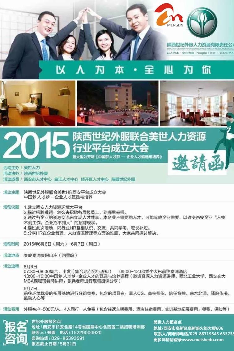2015年HR户外交流活动邀请函