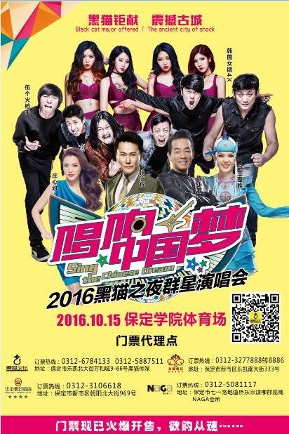 2016黑猫之夜群星演唱会