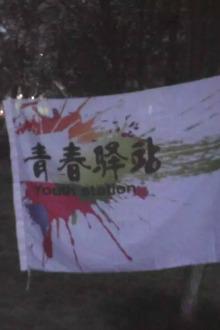 """""""青春驿站""""南滨路夜跑0322"""