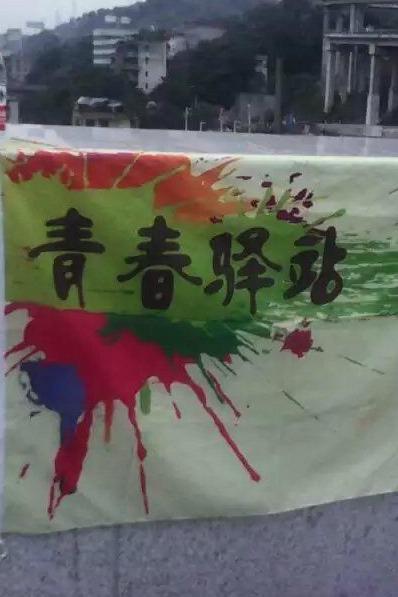 """""""青春驿站""""周末夜爬南山0729"""