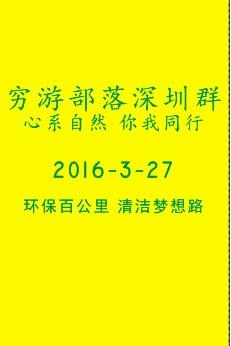 3月27号-环保百公里 清洁梦想路-穷游深圳