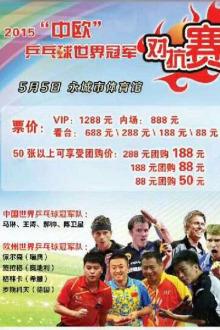 2015年5月中欧乒乓球世界冠军争霸赛