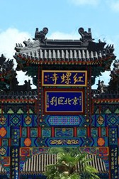 燕郊三河出发 10月2号 红螺寺祈福一日游