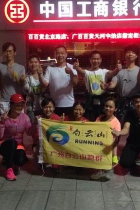 广州白云山跑群每周周三.周五固定约跑。