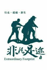 非凡足迹重庆站-第81期古剑山徒步活动召集