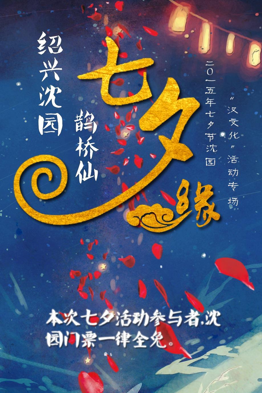 """二0一五年七夕节沈园""""汉文化""""活动专场"""